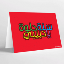 Mukagraf, Sana 7Oulwa Ya Habibi, Greeting Card