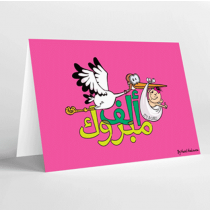 Mukagraf, Alf Mabrouk, It's a girl, Greeting Card